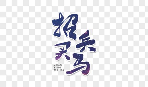 招兵买马字体设计图片