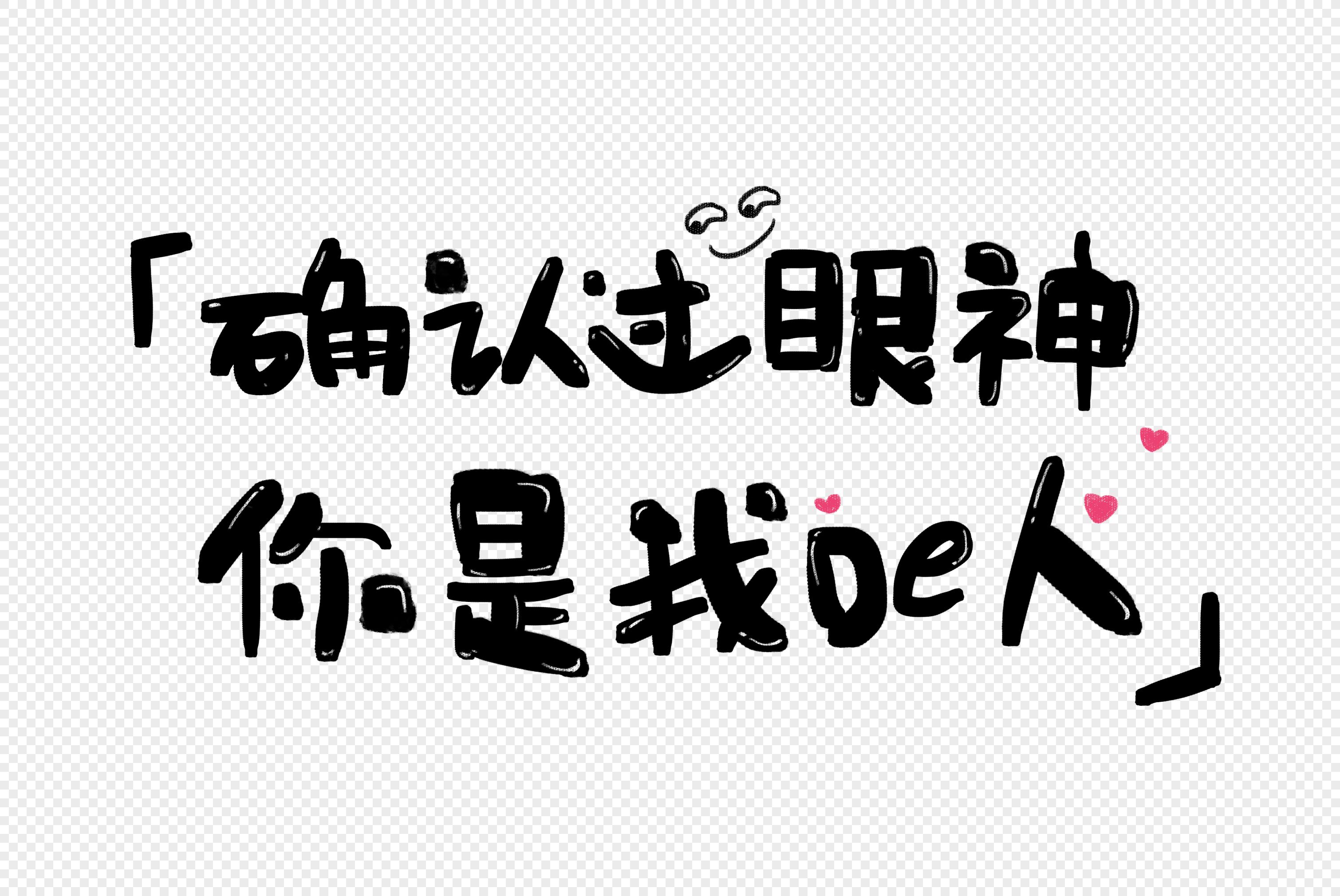 qq空间 新浪微博  花瓣 举报 标签: 你是我的人卡通可爱手写爱心确认
