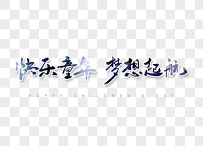 快乐童年梦想起航字体设计高清图片
