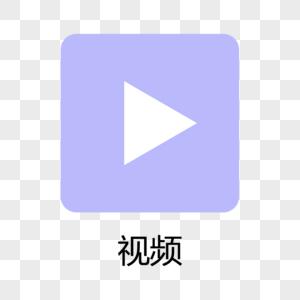 小清新视频图标图片
