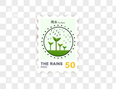 雨水邮票图片
