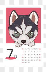 狗年七月日历图片