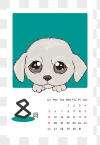 狗年八月日历图片