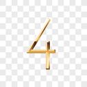 数字4字体设计图片
