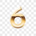 数字6字体设计图片