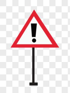 警示标志图片