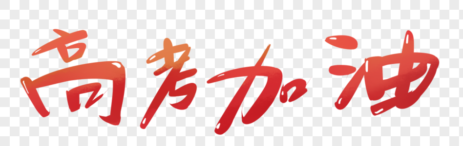 高考加油字体设计高清图片