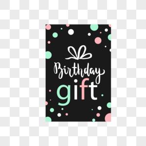黑白绿色生日礼物标签图片