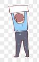 双手举牌子男孩图片