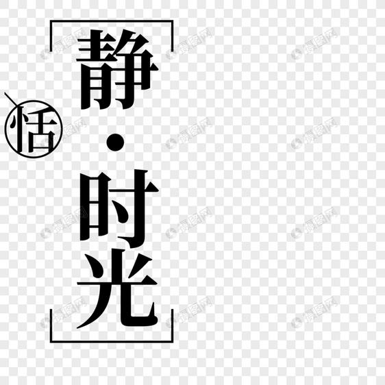 恬静时光字体v时光怎么绘制一个icon图片