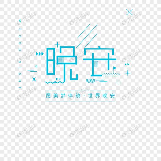 晚安字体设计元素素材psd格式_设计素材免费下载_vrf