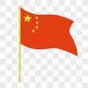 红色国旗 【根据相关法律法规,国旗图案不得用于商标和广告】图片