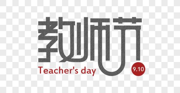 教师节字体图片