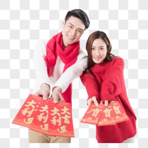 年轻夫妻新年发红包图片