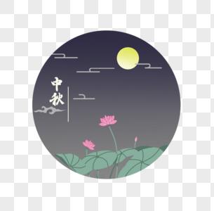 中秋节元素图片