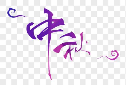 中秋节字体图片