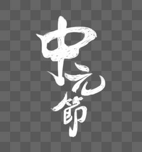 中元节文字元素图片