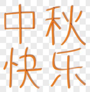 中秋字体设计图片