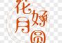 花好月圆字体设计 中秋节标题艺术文字设计图片