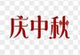 庆中秋红色立体艺术文字设计图片