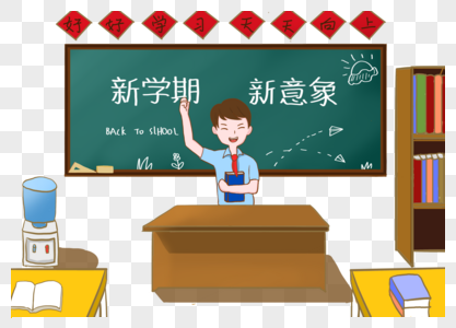 手绘 教室