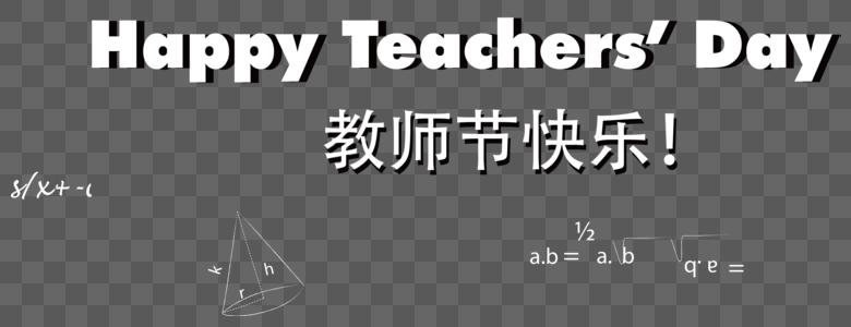 教师节粉笔字图片