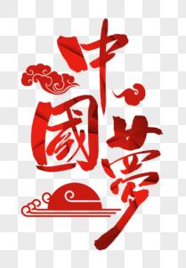 中国梦创意字体图片