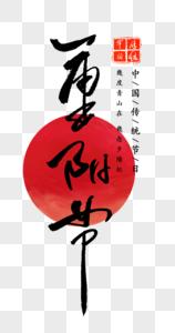 重阳节创意字体图片