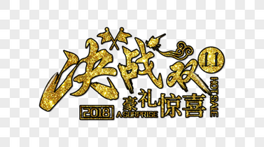 决战双11豪礼惊喜字体图片
