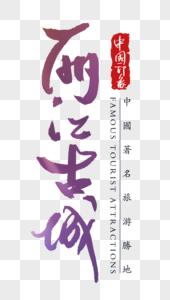 丽江古城字体图片