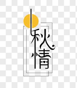 中秋情文字设计图片