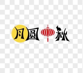 月圆中秋字体设计图片