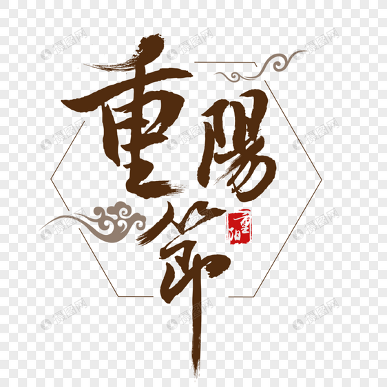 重阳节毛笔字体设计图片