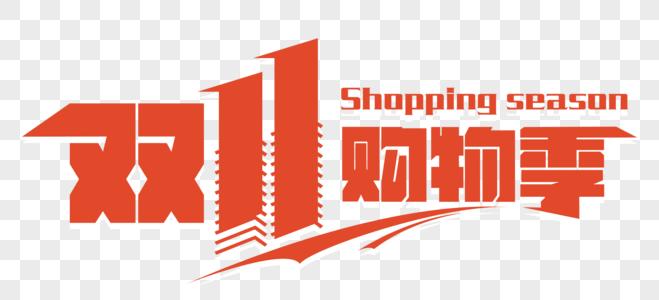双十一购物季图片