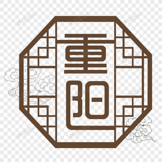 重阳艺术文字元素设计图片