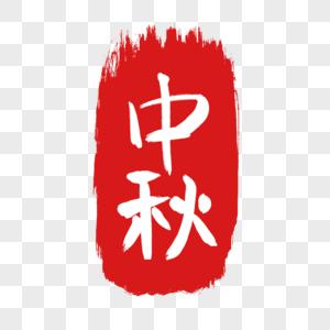 中秋节印章图片