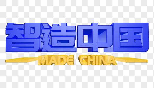 智造中国图片