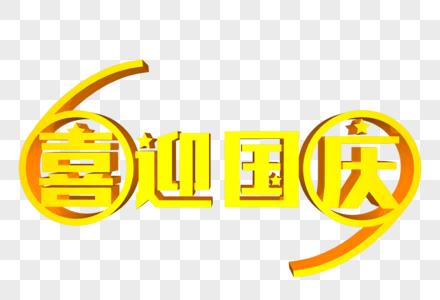 喜迎国庆69周年图片