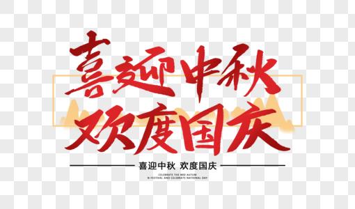 喜迎中秋 欢度国庆图片