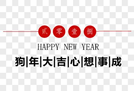 春节字体图片