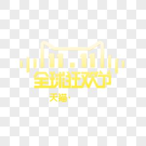 双十一字体图片