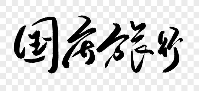 国庆旅行毛笔字图片
