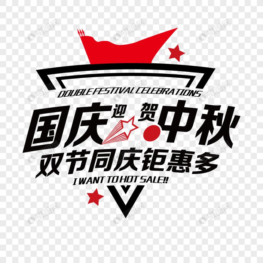 迎国庆贺中秋双节同庆钜惠多字体图片