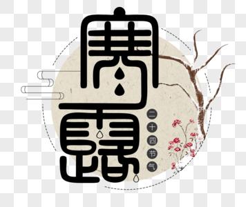 寒露文字图片