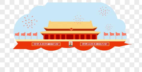十一国庆节手绘插画图片