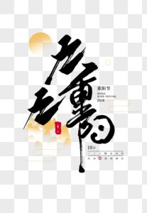 九九重阳毛笔字体图片