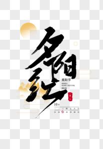 夕阳红毛笔字体图片