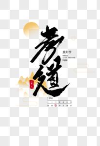 孝道毛笔字体图片