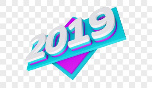 2019立体字艺术字设计图片