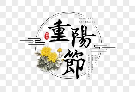 毛笔重阳节字体图片